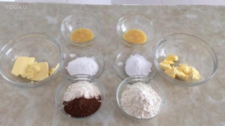烘焙小妙招视频教程 可可棋格饼干的制作方法m 君之烘焙肉松面包的做法视频教程