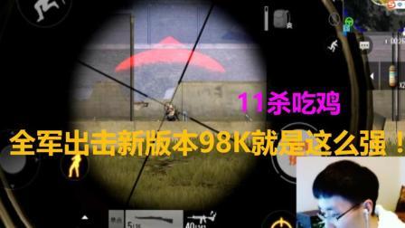 绝地求生手游奇怪君122 全军出击新版本98K就是这么强! 11杀吃鸡 绝地求生全军出击