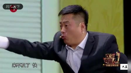 """欢乐喜剧人: 宋晓峰让程野""""归位""""丫蛋王龙再演夫妻回家奔丧"""