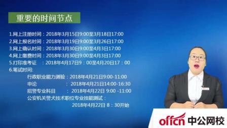 2018湖南公务员考试公告解读