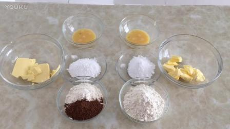 烘焙 蛋黄饼干的做法视频教程 可可棋格饼干的制作方法m 适合初学者的烘焙教程