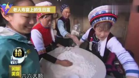 寿宴上的美食, 农村阿婆手工做蛋糕也叫米糕, 用大米做出来的蛋糕