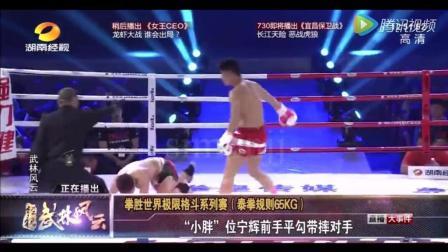 面对外国拳手不碰拳直接攻击的无德行为 位宁辉直接KO打断肋骨