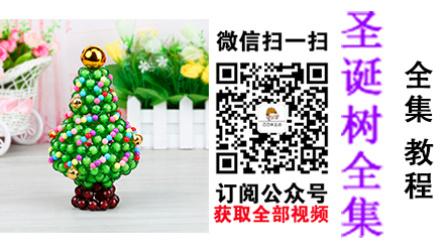 圣诞树视频 DIY串珠手工圣诞树教程 手工串珠视频 编珠圣诞树视频