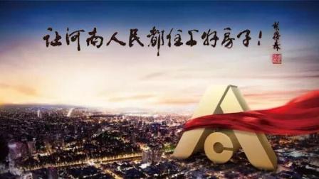 建业住宅集团-商丘建业16周年-房地产三维动画宣传片