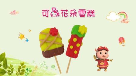 益起玩奇趣屋手工乐园 创意儿童手工DIY可爱花朵雪糕,吃货猪猪侠带你超好玩的彩泥玩具做美食
