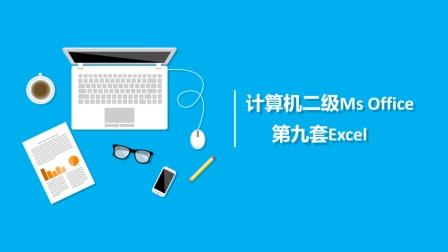计算机二级MS Office第九套Excel