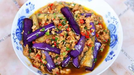 家常小菜肉末茄子, 做法简单, 入味不油腻, 香味浓郁超下饭