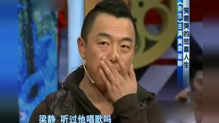 黄渤不愧是唱歌的料, 一首《你是我的眼》让观众听哭了!