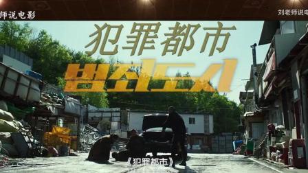 爆笑解说由韩国真实事件改编的电影《犯罪都市》