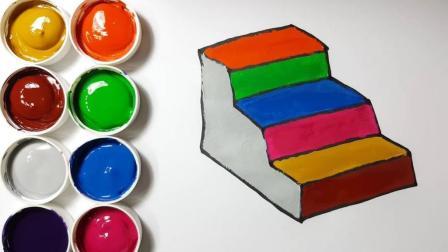儿童学画画颜色启蒙: 画彩虹楼梯