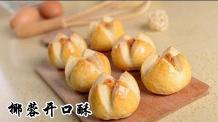 手把手教你做椰蓉开口酥, 制作简单又好吃, 小朋友们抢着吃