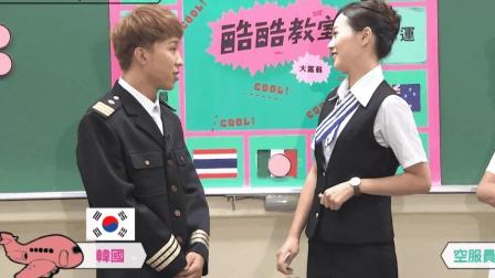 炸鸡啤酒整容女, 美女空姐带你大富翁游韩国, 空姐看家本领居然输给嘉宾!