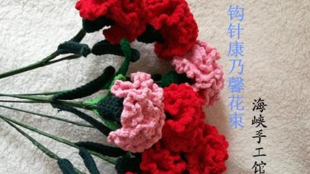 【海峡手工馆】母亲节礼物手工钩织康乃馨毛线康乃馨的钩法