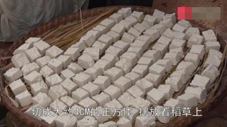 舌尖上美食: 农村的霉豆腐, 传统的制作方法!
