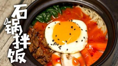 在家也能做【石锅拌饭】, 香糯美味, 美滋滋!