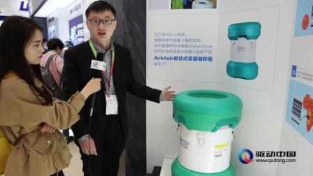AWE2018澳柯玛推出智慧全冷链解决方案, 冷冻疫苗箱情牵中非