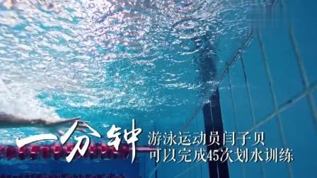 国家形象系列宣传片: 中国一分钟第二集《跬步致远》