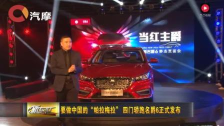 """做中国的""""帕拉梅拉""""四门轿跑名爵6正式发布汽车之家-30秒懂车车汇-易车nd0"""