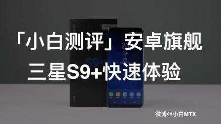 「小白测评」安卓旗舰三星S9+快速体验