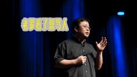 罗永浩: 国产手机模仿iPhone的刘海就算了, 为什么连这个都要学?