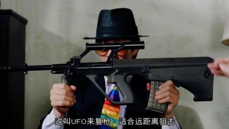 被美女用AUG步枪架枪如何蛇皮走位? 撩妹我就服星爷!