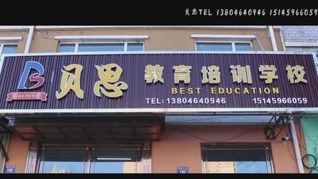 大庆肇源-贝思教育培训学校