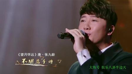 《经典咏流传》关喆献唱张九龄的《望月怀远》