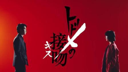 【致命之吻】漫改小王子告诉你, 在日本能快速学会的一句日语