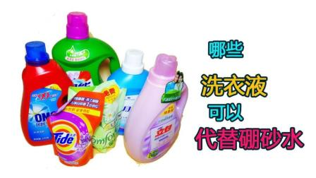 6种洗衣液大比拼, 到底哪种洗衣液可以代替硼砂水制作史莱姆