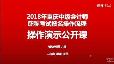 2018重庆中级会计师职称考试报名流程操作演示公开课