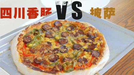 当四川香肠遇到意大利披萨, 一种值得你邂逅的味道。烘焙零基础新手就可以做的披萨