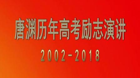 唐渊历年高考励志演讲2002-2018八字方针告诉同学们如何度过迎考阶段