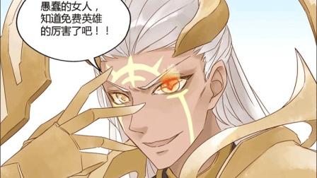 王者荣耀漫画: 说好的免费英雄, 武则天都出来了是闹哪样?