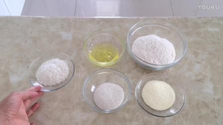 低卡烘焙教学视频教程 蛋白椰丝球的制作方法 怎样做烘焙蛋糕视频教程