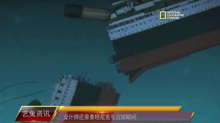 设计师还原世界巨轮泰坦尼克号沉船过程, 1分钟见识巨轮覆灭