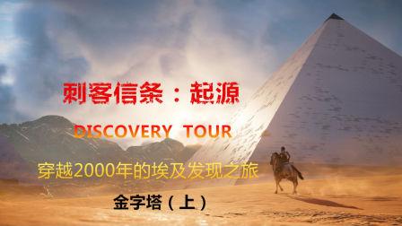 《刺客信条:起源》穿越2000年的埃及发现之旅-金字塔(上)【兔子Jarvis】