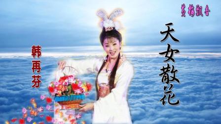 黄梅飘香: 韩再芬《天女散花》