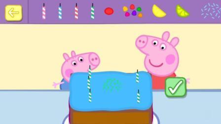 小猪佩奇 联欢会 制作蓝色的派对蛋糕