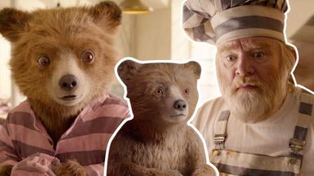 五分钟看完《帕丁顿熊2》小熊伦敦洗冤记