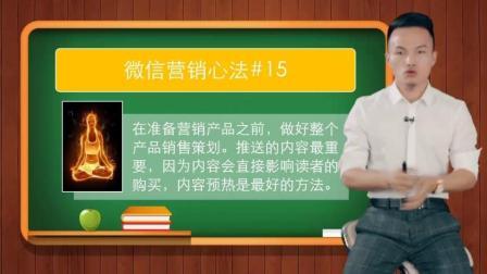 第8节.微信营销自媒体高手必备15个心法『商梦网校网络营销推广引流培训课程』