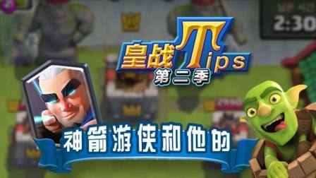 【皇室TIPSII】第12期: 神箭游侠和他的哥布林飞桶