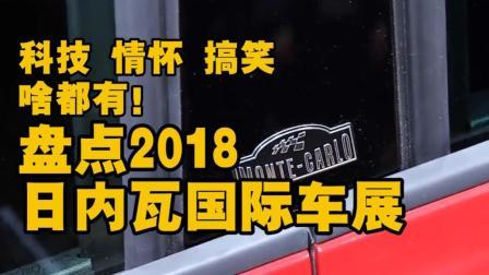 2018日内瓦车展新车盘点, 今年的明星车型都在这了!-汽车棒棒堂