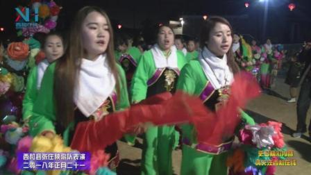 甘肃西和县张庄社火