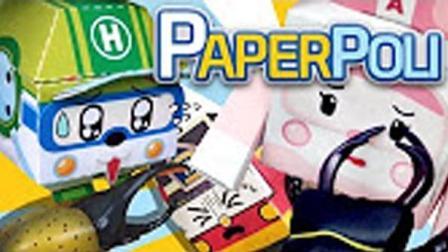 和警车珀利一起玩(113)♥甲壳虫平静下来-纸波利-Paper POLI-幼儿安全教育★傲仔小天地★