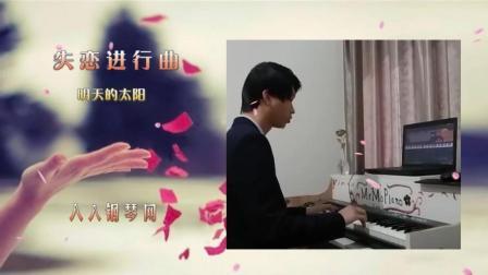 失恋进行曲-EOP键盘钢琴免费钢琴谱双手简谱下载
