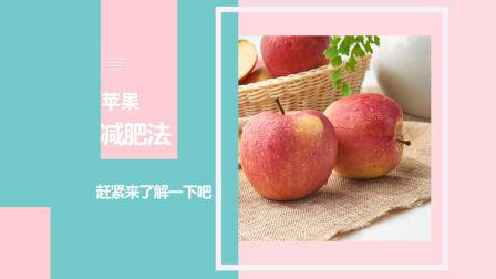 苹果减肥法有招!自制苹果酸奶这么做!