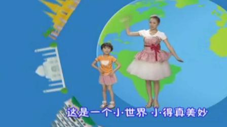 幼儿舞蹈 小小世界 儿歌视频
