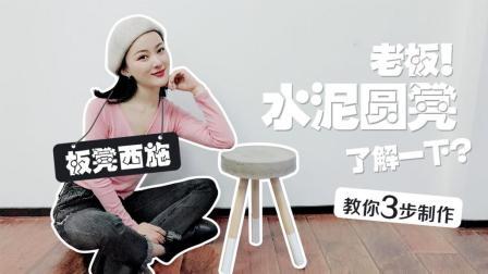 【diy小圆凳】制作工业风水泥凳
