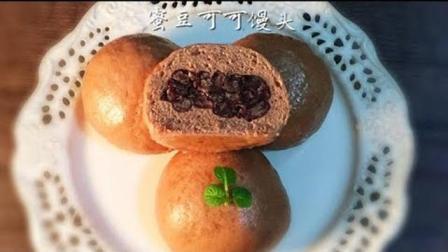 自制蜜豆可可馒头, 做出来口感非常好, 而且超简单!
